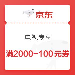 京东 电视专享 满2000-100元优惠券