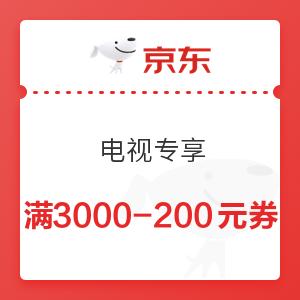 京东 电视专享 满3000-200元优惠券