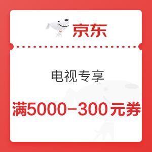 京东 电视专享 满5000-300元优惠券