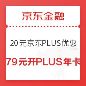 京东金融 京东PLUS年卡20元满减券