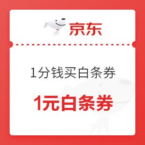 京东金融 1分钱买1元白条券