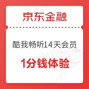 京东金融 酷我畅听14天会员权益卡