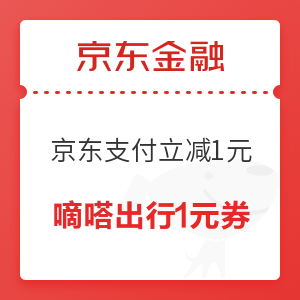 京东金融 1金币兑换嘀嗒出行1元支付券