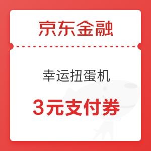 京东金融 幸运扭蛋机 1元起购