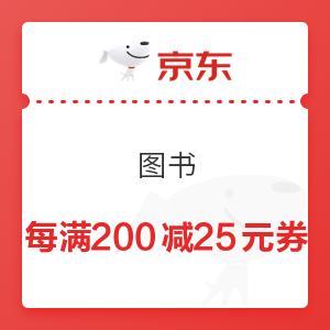京东 图书 每满200减25元优惠券