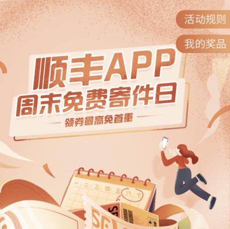 顺丰app 周末寄件优惠 免费领3元优惠券 免费领3元优惠券