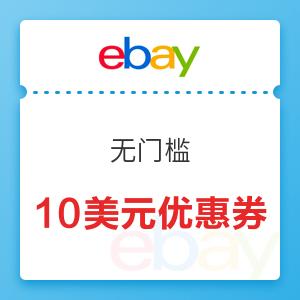ebay 无门槛 10美元优惠券