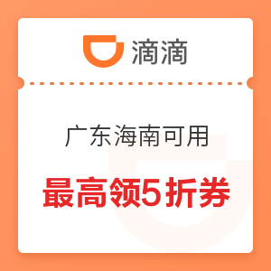 滴滴出行 广东海南可用 最高领5折券