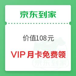 京东到家  VIP月卡免费领 价值108元 VIP月卡免费领