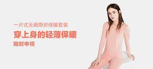 全棉时代 一片式无痕隐形保暖套装