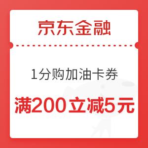 京东金融 1分购满200-5元加油卡充值优惠券