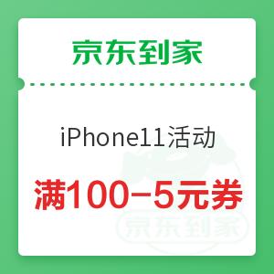 京东到家 iPhone11活动 满100-5元优惠券