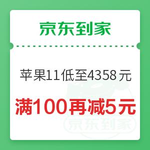 京东到家 iPhone11低至4358元 满100再减5元