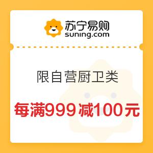 苏宁易购 限自营厨卫品类部分商品 每满999减100元
