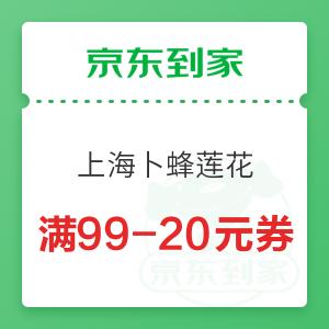 京东到家 上海卜蜂莲花 满99-20元优惠券