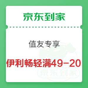 京东到家 值友专享 伊利畅轻满49减20元优惠券