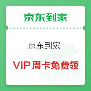 京东到家 价值60元 VIP周卡免费领
