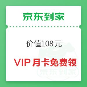 最新 京东到家 价值108元 VIP月卡免费领