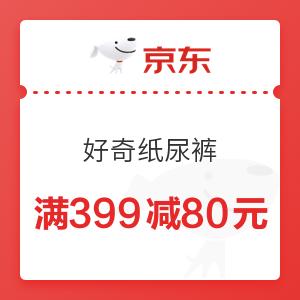 好奇 纸尿裤  399-80元优惠券