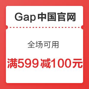 Gap中国官网 全场可用 满599元减100元优惠券