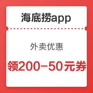 海底捞app 外卖优惠 领200-50元优惠券