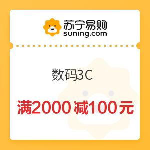 苏宁易购 数码3C部分商品 满2000减100元优惠券