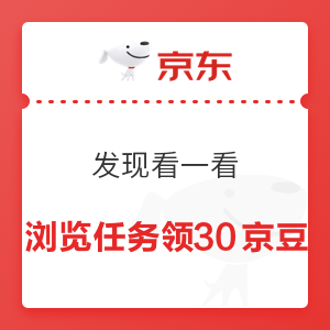 移动专享:京东 发现看一看 签到可领18京豆 浏览任务领30京豆