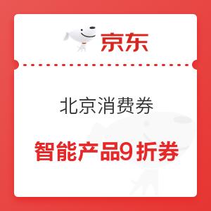 移动专享:京东 北京消费券又来啦 120元线下餐饮消费券 智能产品9折消费券
