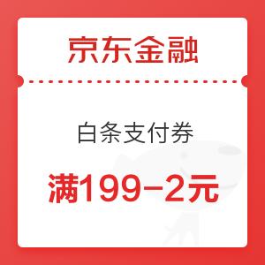 移动专享:京东金融 值友专享 白条支付券 满199-2元支付券