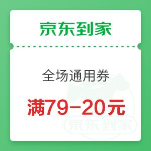京东到家 全场通用券 满79-20元