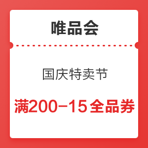 唯品会 国庆特卖节 满200-15元全品券 满200-15元全品券