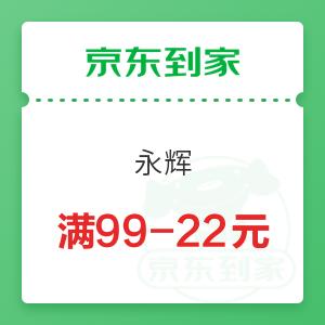 京东到家 永辉 满99-22元优惠券