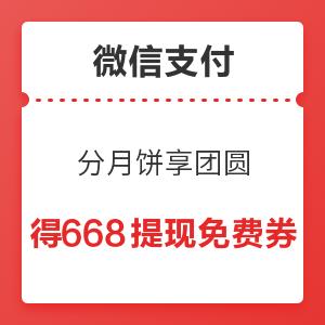 微信专享:微信支付 分月饼得免费提现额度 实测得668提现免费券