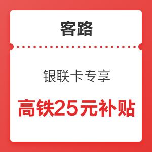 客路银联卡专享 火车票9折优惠 高铁25元补贴 高铁满459-25元