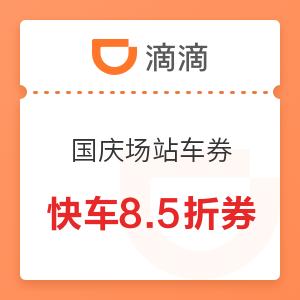 滴滴 国庆出行场站专属券 多张快车8.5折券