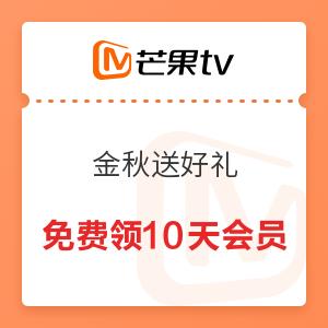 芒果TV 金秋送好礼 免费领10天芒果TV会员