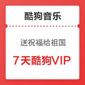 移动专享:酷狗音乐 送祝福给祖国母亲 免费领7天酷狗VIP 免费领7天酷狗VIP