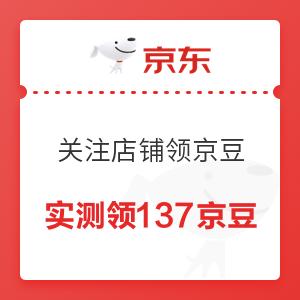 移动专享:10月8日 京东关注店铺领京豆 实测领137京豆