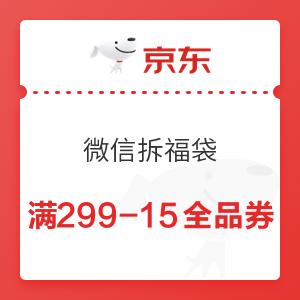 微信专享:京东购物 微信拆福袋 领全品类券包 每人一天可领10次 满299-15元全品券