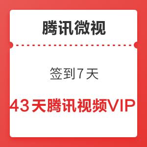移动专享:腾讯微视 新用户领43天腾讯视频VIP 需签到7天 老用户可领7天腾讯视频VIP