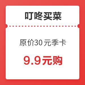 移动专享:叮咚买菜 原价30元季卡 9.9元购 9.9元购买