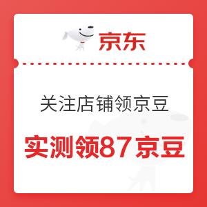 移动专享:10月13日 京东关注店铺领京豆 实测领87京豆