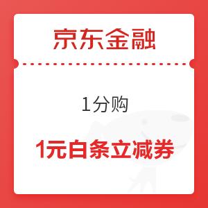 移动专享:京东金融 1分钱购1元白条权益卡 1元白条立减券