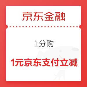 京东金融 1分钱购1元超值支付权益卡
