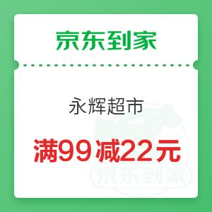 京东到家 永辉超市 满99减22元 满99减22