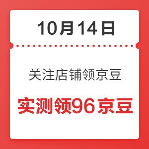 移动专享:10月14日 京东关注店铺领京豆 实测领96京豆