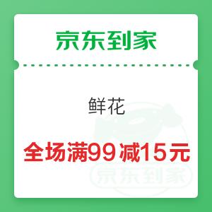 京东到家 鲜花 全场满99减15元