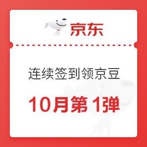 微信专享:京东 店铺连续签到领京豆 数量随机 非必中
