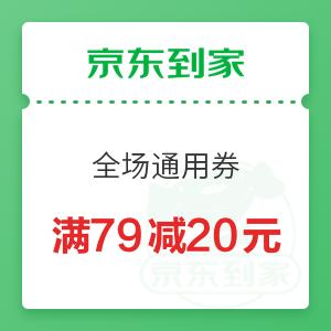 京东到家 全场通用券 满79减20元
