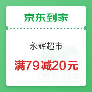 京东到家 永辉超市 满79减20元
